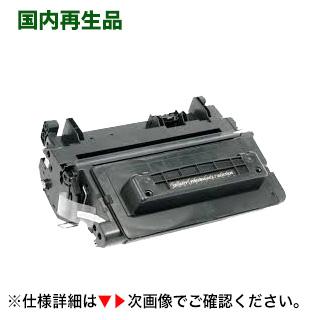 HP CE390A (HP 90A) リサイクルトナー (LaserJet Enterprise 600 M601dn / M602dn / M603dn / M4555h, M4555f MFP 対応)【送料無料】
