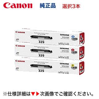 【カラー3色セット】キヤノン トナーカートリッジ329 (C,M,Y) (青・赤・黄)純正品・新品 (CRG-329) (LBP7010C 対応)