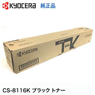 京セラ CS-8116K ブラック 純正トナー・新品(カラーA3複合機 TASKalfa 2470ci / 2460ci 対応)【送料無料】