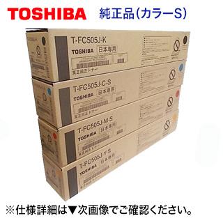 【4色セット】東芝 T-FC505J-K +カラー C-S/M-S/Y-S (小容量)純正トナー( e-STUDIO 5005AC/ 4505AC/ 3505AC/ 2505AC/ 2000AC 対応)