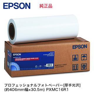 エプソン PXMC16R1 プロフェッショナルフォトペーパー 厚手光沢 1ロール 純正品 406mm幅 x30.5m(16インチ幅)【送料無料】