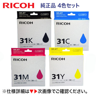 【4色セット】リコー GXカートリッジ 純正品 GC31K, C, M, Y(黒・青・赤・黄)ジェルジェットインク(IPSiO GX e2600, IPSiO GX e3300, IPSiO GX e5500, IPSiO GX e7700 対応)