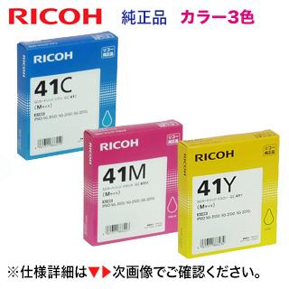 【カラー3個セット】リコー SGカートリッジ GC41C,M,Y (青・赤・黄)Mサイズ 純正品 (RICOH SG 3200/2200 シリーズ, IPSiO SG 2100/3100/3120 シリーズ他対応)
