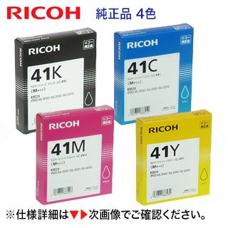 【4色セット】リコー SGカートリッジ GC41K, C,M,Y (Mサイズ)純正品 (RICOH SG 3200/2200 シリーズ, IPSiO SG 2100/3100/3120 シリーズ他対応)