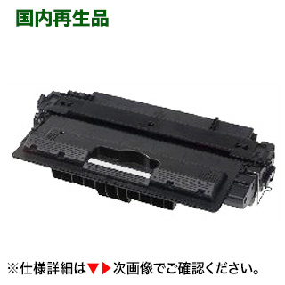 HP Q7570A ブラック リサイクルトナー (プリントカートリッジ) LaserJet M5025MFP, M5035xs, 5035x, 5035MFP 対応【送料無料】