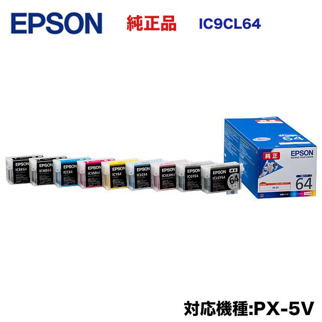 【9色セット】エプソン 純正インクカートリッジ IC9CL64 (パッケージ写真:桜) 新品 (プロセレクション MAXART インクジェットプリンター PX-5V 対応)