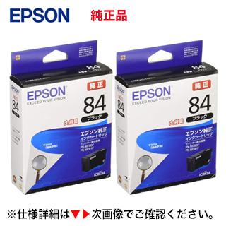 【黒・2個セット】エプソン 純正インクカートリッジ ICBK84 大容量 ブラック(虫めがね)(PX-M780F, PX-M781F 対応)