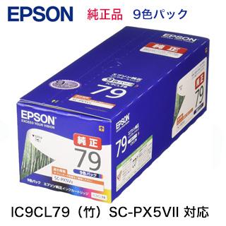 エプソン SC-PX5V2 対応 IC9CL79 純正インクカートリッジ (9色パック) (目印:竹)【本州は送料無料】