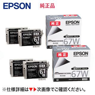 【計4個セット】エプソン 純正インクカートリッジ ICBK67W (黒2個)新品(ビジネスプリンター PX-K100 対応)【本州は送料無料】