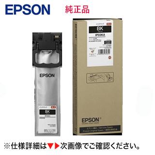 エプソン IP03KA (ブラック) インクパック 純正品・新品(ビジネスプリンター PX-M380F, PX-S380, PX-M380FC0, PX-S380C0 対応)