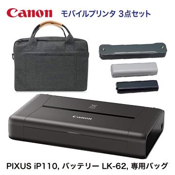 【当店オリジナルフルセット】Canon インクジェットプリンター PIXUS iP110 モバイルコンパクト + ポータブルキット LK-62 + 専用保護バック 純正品・新品
