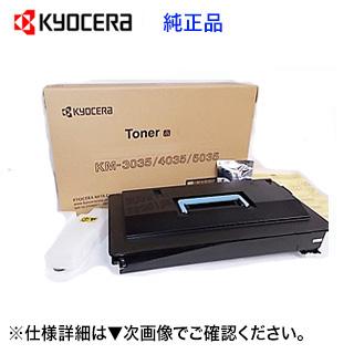 京セラ KM3035 / KM4035 / KM5035 コピー機用 大容量 国内純正トナー (KM-3035, KM-4035, KM-5035 対応)※アウトレット品