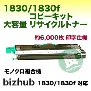 コニカミノルタ 1830/1830f コピーキット 大容量リサイクルトナー(モノクロ複合機 bizhub 1830 / 1830f 対応)【送料無料】