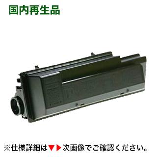 リソー (RISO) LP2000D リサイクルトナー (Prioa LP2000D 対応)【送料無料】