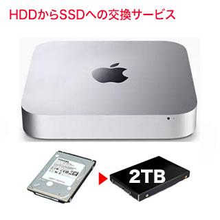 Mac mini 2014 / Mac mini 2012 /Mac mini 2011 内蔵ストレージの交換サービス (HDD から SSDに) 容量 2TB の 新品SSD料金込み【往復の送料込みです】