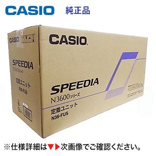 カシオ N36-FUS 定着ユニット 純正品・新品(Speedia N3600 シリーズ対応)【送料無料】