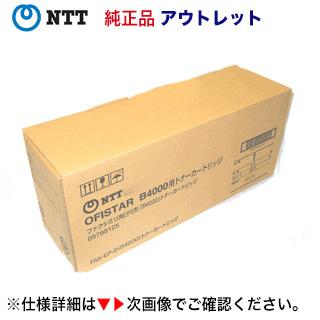 【アウトレット品】NTT FAX用 EP「2」形「B4000」純正トナーカートリッジ (OFISTAR B4000 対応)【送料無料】