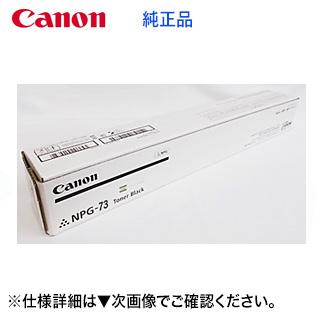 キヤノン NPG-73 ブラック 純正トナー(モノクロ複合機 iR ADV 4525, 4535, 4545, 4551 対応)