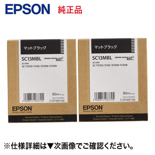 【黒・2個セット】エプソン SC13MBL ブラック(大容量)純正インクカートリッジ(大判プリンタ SC-T3150, T3150N / SC-T5150, T5150N 対応)※注意:代引き不可
