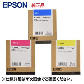 【3色セット】エプソン SC13CL/SC13ML/SC13YL (大容量)純正インクカートリッジ(青・赤・黄)(大判プリンタ SC-T3150, T3150N / SC-T5150, T5150N 対応)