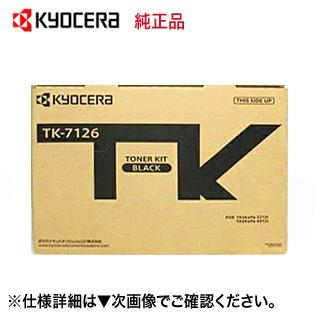 京セラ TK-7126 純正トナーカートリッジ 新品(モノクロ複合機・コピー機 TASKalfa 4012i / 3212i 対応)【送料無料】