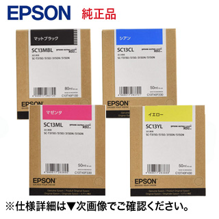 【4色セット】エプソン SC13MBL, SC13CL/SC13ML/SC13YL (大容量)純正インクカートリッジ(黒・青・赤・黄)(大判プリンタ SC-T3150, T3150N / SC-T5150, T5150N 対応)