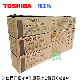 【3色セット】東芝 T-FC505J-C, M,Y (青・赤・黄)純正トナー( e-STUDIO 5005AC/ 4505AC/ 3505AC/ 2505AC/ 2000AC 対応)