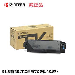 京セラ TK-5291K ブラック 純正トナー 新品 (ECOSYS P7240cdn 対応) 【送料無料】