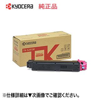 京セラ TK-5291M マゼンタ 純正トナー 新品 (ECOSYS P7240cdn 対応) 【送料無料】