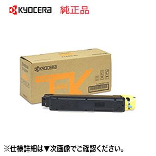 京セラ TK-5291Y イエロー 純正トナー 新品 (ECOSYS P7240cdn 対応) 【送料無料】