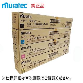 【4色セット】ムラテック TS3680K, C,M,Y 純正トナー ※加工済み (A-JP) カラー複合機 MFX-C2280, MFX-C2880, MFX-C3680 シリーズ対応)