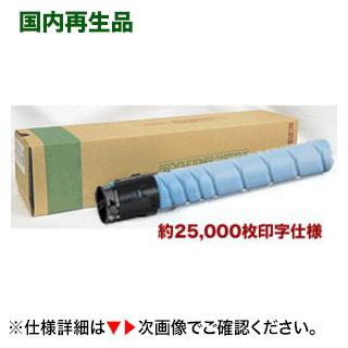 ムラテック TS3690C シアン リサイクルトナー (A-JP)(カラー複合機 MFX-C 2590, MFX-C 3090, MFX-C 3690 シリーズ対応)