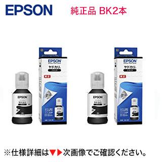 【2本セット】エプソン YAD-BK 純正インクボトル (ヤドカリ)(EW-M571T, EW-M571TE, EW-M670FT, EW-M670FTE, EW-M630TB, EW-M630TB1, EW-M630TW, EW-M630TW1, PX-M270FT, PX-M270T, PX-S170T, PX-S170UT, PX-S270T 対応)