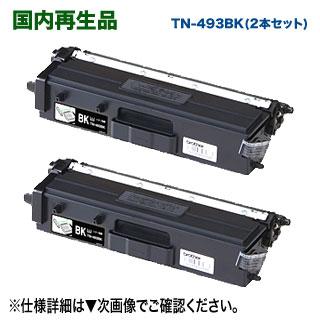 【リサイクル ブラック2本セット】 TN-493BK (ブラック) ×2本 大容量 リサイクルトナー (HL-L8360CDW, HL-L9310CDW, MFC-L8610CDW, MFC-L9570CDW) 【送料無料】