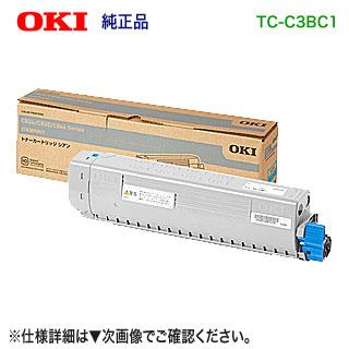 OKIデータ/沖データ TC-C3BC1 シアン トナーカートリッジ 純正品 新品 (COREFIDO C844dnw, C835dnwt, C835dnw 対応) 【送料無料】