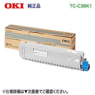 OKIデータ/沖データ TC-C3BK1 ブラック トナーカートリッジ 純正品 新品 (COREFIDO C844dnw, C835dnwt, C835dnw 対応) 【送料無料】