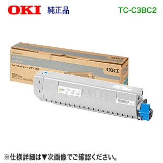 OKIデータ/沖データ TC-C3BC2 シアン 大容量 トナーカートリッジ 純正品 新品 (COREFIDO C844dnw, C835dnwt, C835dnw 対応) 【送料無料】