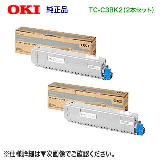 【純正品 ブラック2本セット】 OKIデータ/沖データ TC-C3BK2 (ブラック ×2本) 大容量 トナーカートリッジ 新品 (COREFIDO C844dnw, C835dnwt, C835dnw 対応) 【送料無料】