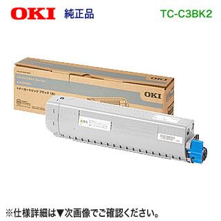 OKIデータ/沖データ TC-C3BK2 ブラック 大容量 トナーカートリッジ 純正品 新品 (COREFIDO C844dnw, C835dnwt, C835dnw 対応) 【送料無料】