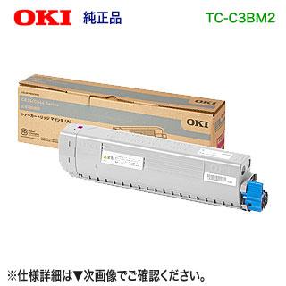 OKIデータ/沖データ TC-C3BM2 マゼンタ 大容量 トナーカートリッジ 純正品 新品 (COREFIDO C844dnw, C835dnwt, C835dnw 対応) 【送料無料】