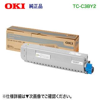 OKIデータ/沖データ TC-C3BY2 イエロー 大容量 トナーカートリッジ 純正品 新品 (COREFIDO C844dnw, C835dnwt, C835dnw 対応) 【送料無料】