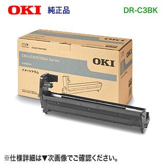 OKIデータ/沖データ DR-C3BK (ブラック) イメージドラム 純正品 新品 (COREFIDO C844dnw, C835dnwt, C835dnw 対応) 【送料無料】