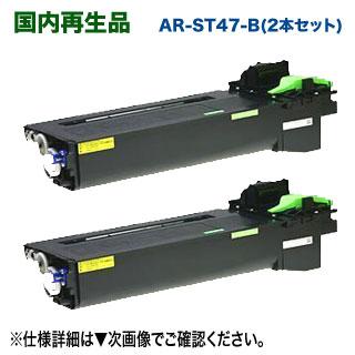 【リサイクル 2本セット】 シャープ AR-ST47-B (ARST47B) 大容量 リサイクルトナー ×2本 (AR-255, AR-265, AR-266, AR-267, AR-317 シリーズ対応) 【送料無料】