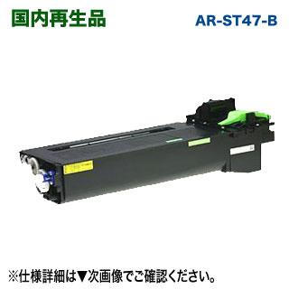 シャープ AR-ST47-B (ARST47B) 大容量 リサイクルトナー (AR-255, AR-265, AR-266, AR-267, AR-317 シリーズ対応) 【送料無料】