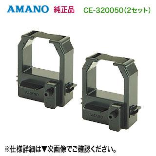 【まとめ買いがお得です!】 AMANO/アマノ CE-320050 タイムレコーダー用インクリボンカセット 単色(黒) 1個入 【×2セット】 純正品 新品 【本州は送料無料】 ※代引決済不可