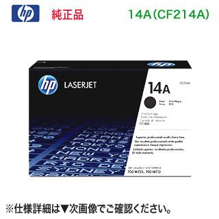 HP ヒューレット・パッカード 14A (CF214A) ブラック 純正品 トナーカートリッジ (LaserJet Enterprise M712dn, MFP M725z 対応) 【送料無料】