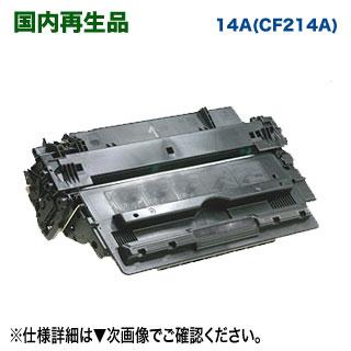 HP ヒューレット・パッカード 14A (CF214A) ブラック リサイクルトナー 国内再生品 (LaserJet Enterprise M712dn, MFP M725z 対応) 【送料無料】