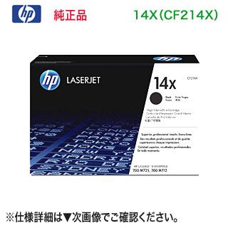 HP ヒューレット・パッカード 14X (CF214X) 大容量 ブラック 純正品 トナーカートリッジ (LaserJet Enterprise M712dn, MFP M725z 対応) 【送料無料】