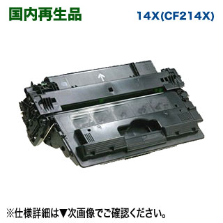 HP ヒューレット・パッカード 14X (CF214X) 大容量 ブラック リサイクルトナー 国内再生品 (LaserJet Enterprise M712dn, MFP M725z 対応) 【送料無料】