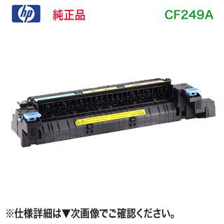 HP ヒューレット・パッカード CF249A フューザーキット (メンテナンスキット) 純正品 新品 (LaserJet Enterprise M712dn, MFP M725z 対応) 【送料無料】